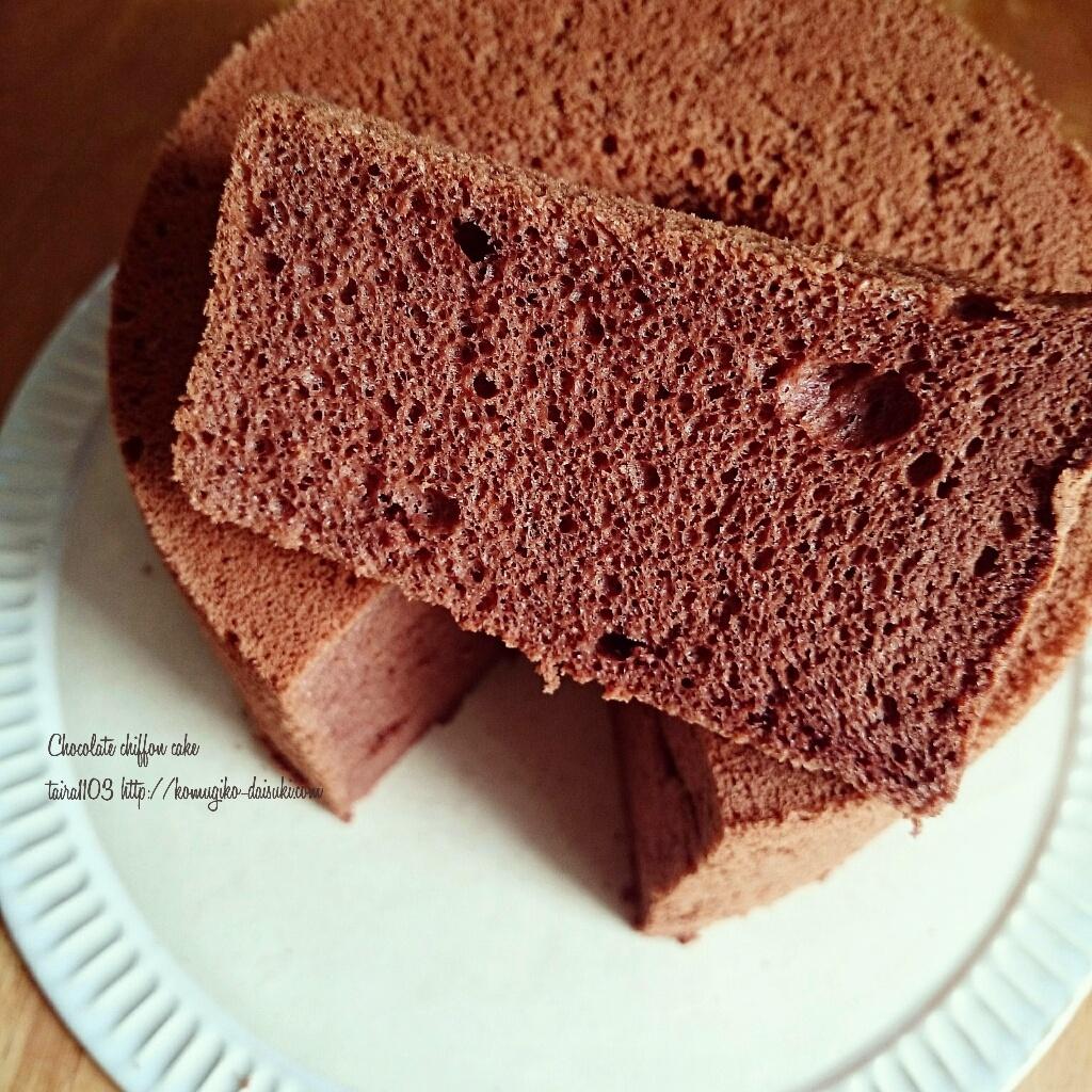 冷凍卵白で焼く、トールシフォン型のチョコレートシフォンケーキ♪