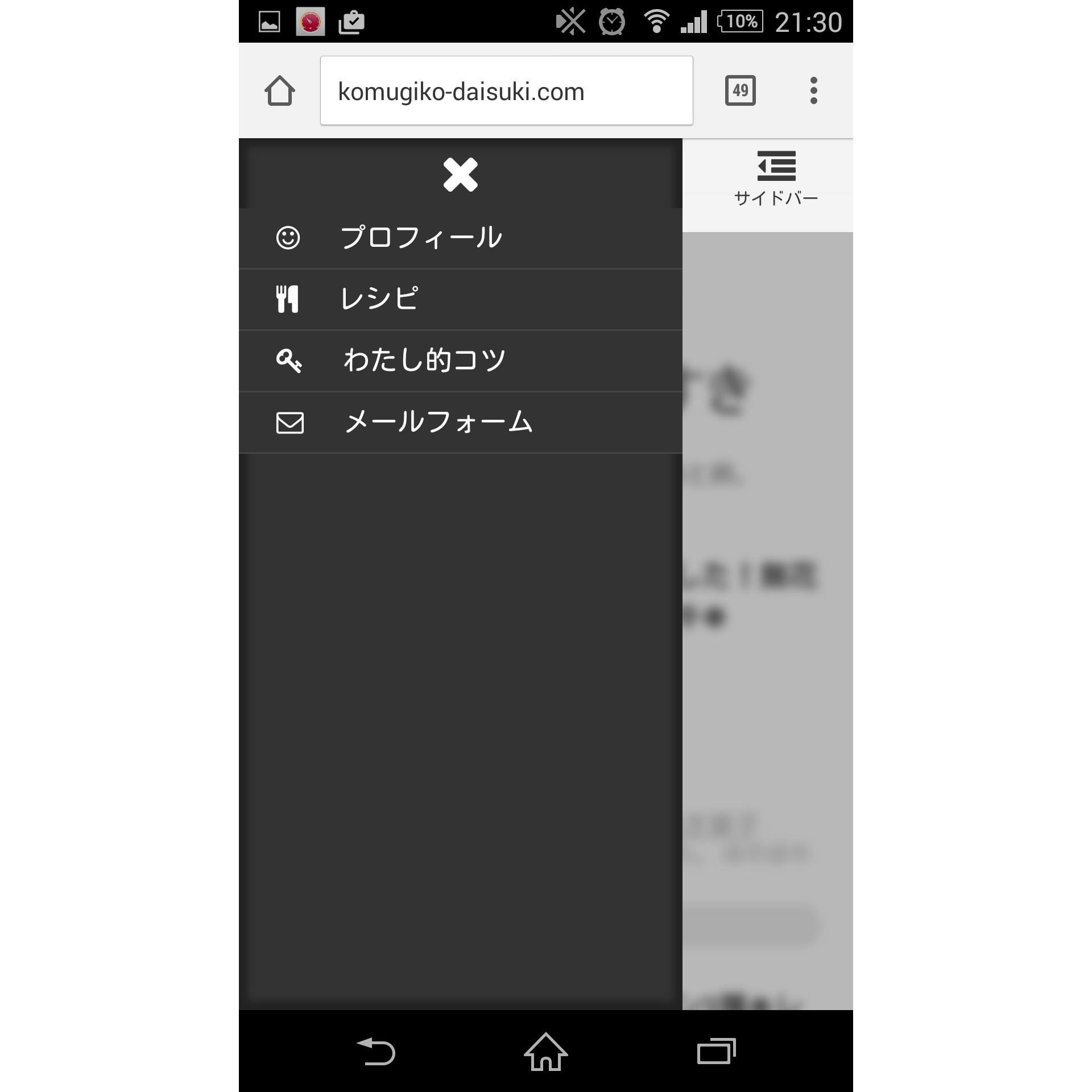 Screenshot_2015-07-02-21-30-22