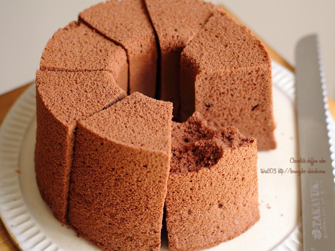 チョコレートレシピ: チョコレートシフォンケーキ レシピ