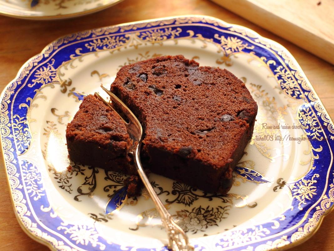 チョコレートレシピ: ラムレーズンチョコレートパウンドケーキ レシピ