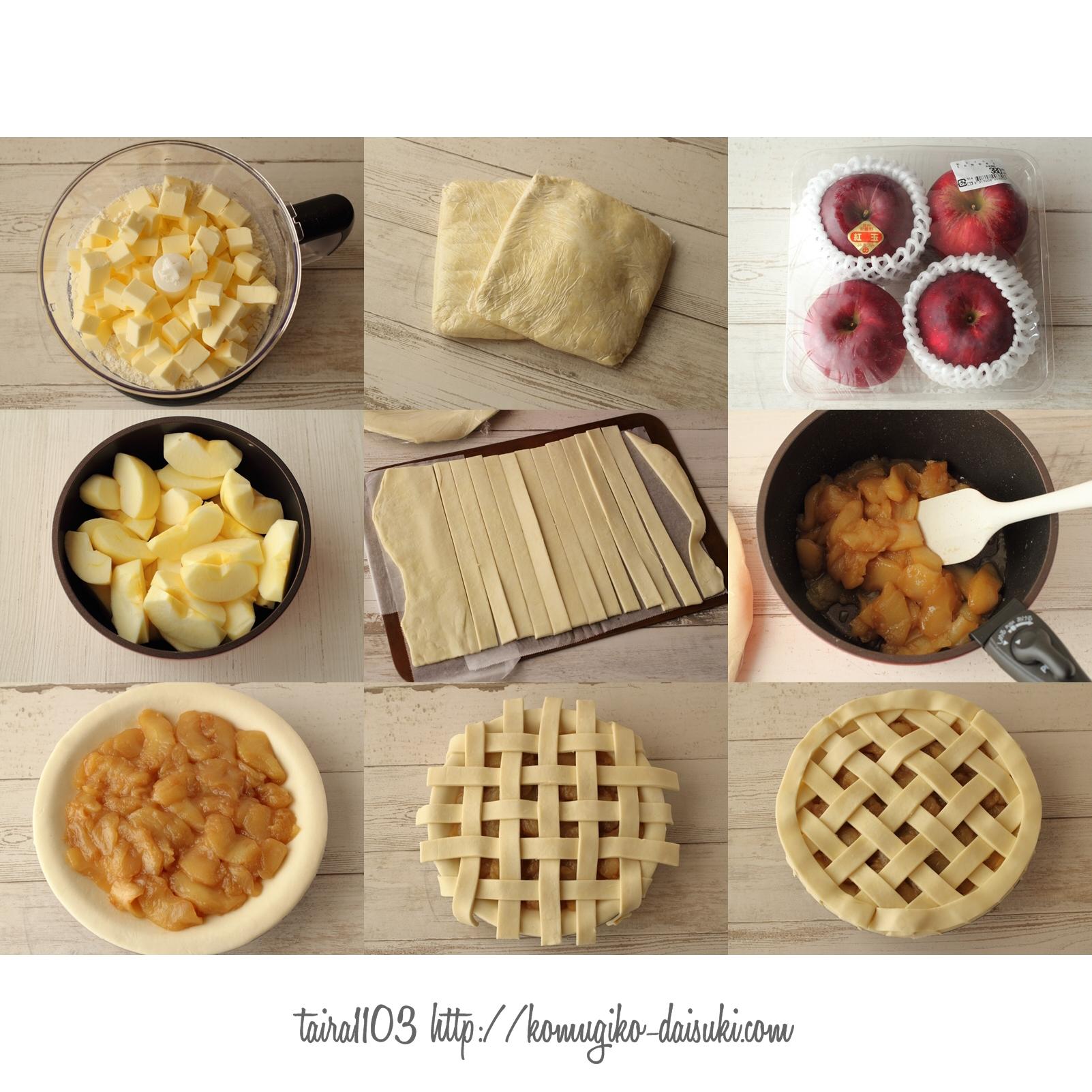 の 作り方 パイ アップル