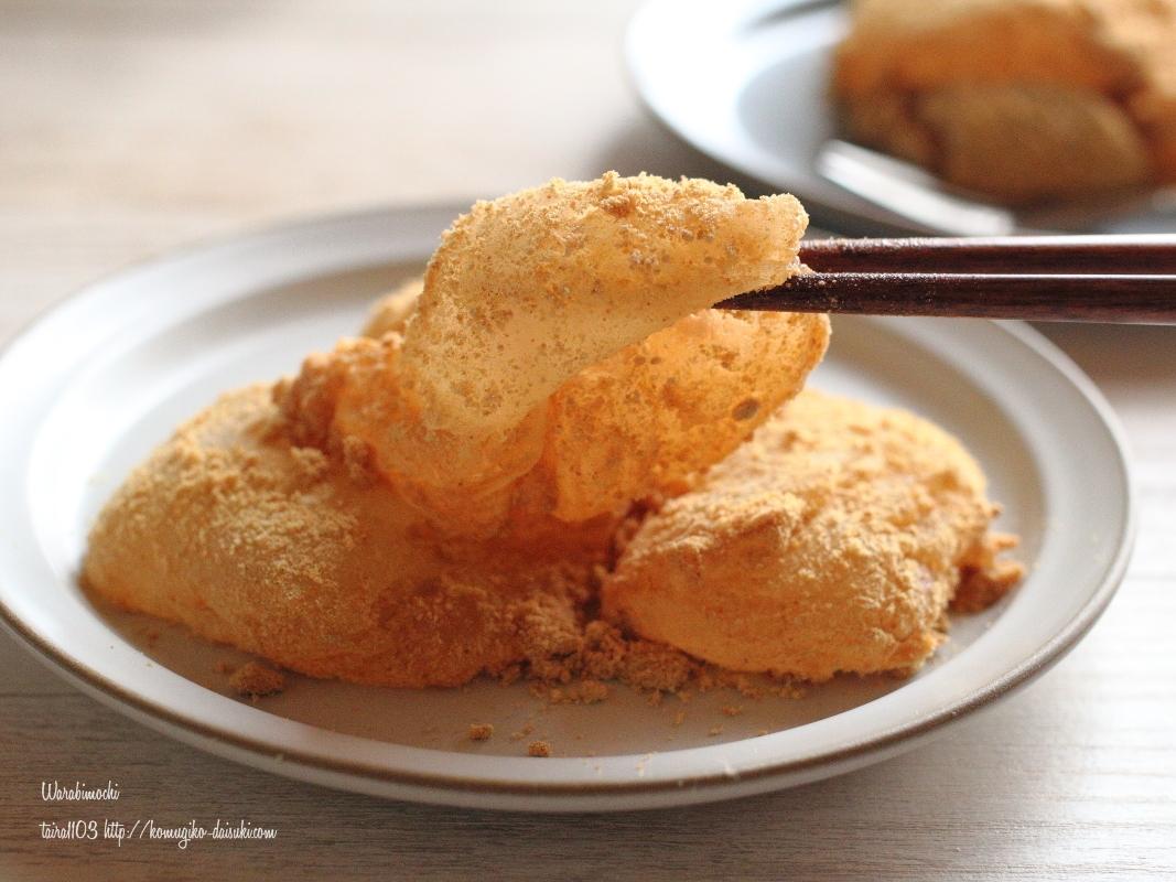 わらび 餅 作り方